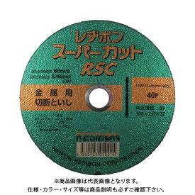 レヂボン スーパーカットRSC 180×2.0×22 40P 10枚 RSC18020-40