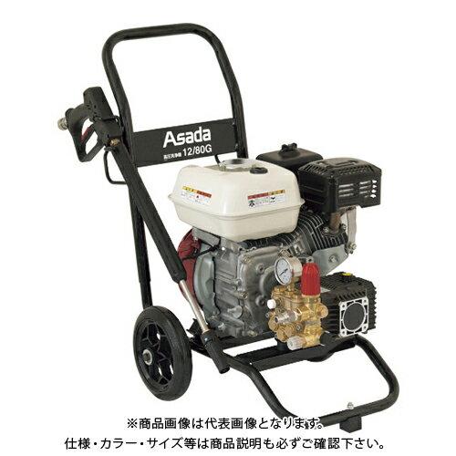 【運賃見積り】【直送品】アサダ 高圧洗浄機12/80G HD1208G2