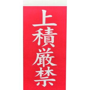 TRUSCO 荷札 「上積厳禁」文字タイプ 1シートに2枚入×10シート TNFG-07