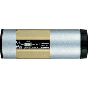 カスタム 騒音計用校正器 SC-942