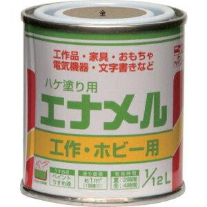 ニッぺ 油性ハケ塗り用 エナメル 1/12L 金 HP20Y0-1/12