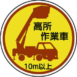 ユニット 作業管理ステッカー高所作業車10m以上 PPステッカ 35Ф 2枚入 370-87A