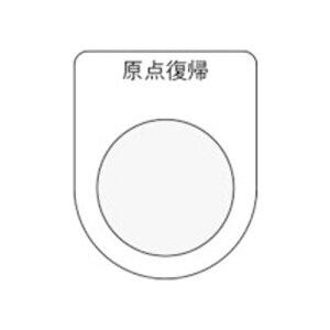 IM 押ボタン/セレクトスイッチ(メガネ銘板) 原点復帰 黒 φ30.5 P30-21