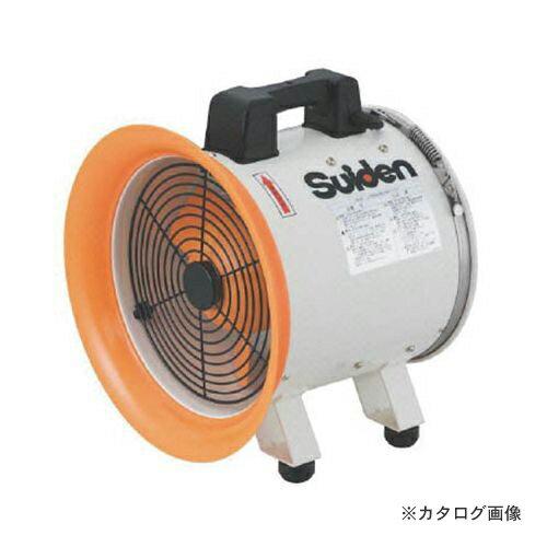 スイデン 送風機 ハネ300mm 100V ポッキンプラグ仕様 SJF-300RS-1P