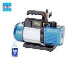 タスコTASCOTA150XA高性能ツーステージ真空ポンプ(オイル逆流防止弁付)