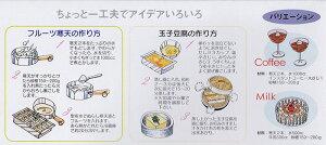 18-8L型デザート寒天流し12ヶ取(ヘラ付)No.C−002