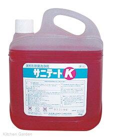 ライオン 除菌洗浄剤 サニテートK 4kg .【業務用調理用品のキッチンガーデン】