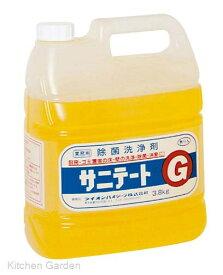 ライオン 除菌・消臭洗浄剤 サニテートG 3.8kg .【業務用調理用品のキッチンガーデン】