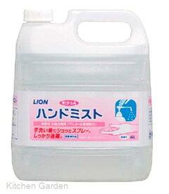 ライオン 手指消毒剤 ハンドミスト サニテートA 4リットル