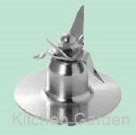 クイジナート ハイスピードプロセッサー用 ステンブレード (PRO・PRO2兼用) CBT-501N