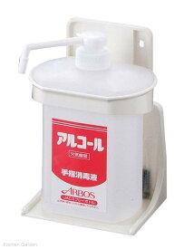 アルボース 洗剤用ボトルホルダーセット S アルサワー専用