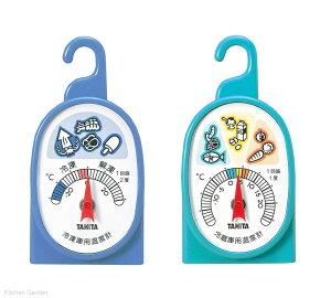冷凍・冷蔵庫用 温度計 No.5497(2個組)