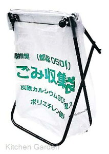 マグネット付 ごみ袋スタンド 45リットル用【他商品との同梱配送不可・代引不可】