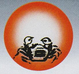 回転寿司皿 魚シリーズ 蟹朱ぼかし