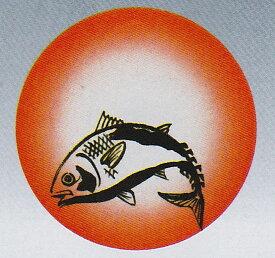 回転寿司皿 魚シリーズ おとと朱ぼかし