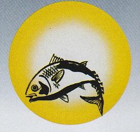 回転寿司皿 魚シリーズ おととイエローぼかし