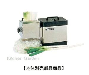 電動白髪ネギシュレッダー白雪姫 DX-88P刃物ブロック1.5mm【他商品との同梱配送不可・代引不可】