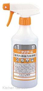 ニューケミクール(アルカリ性強力洗浄剤) 専用スプレーガン