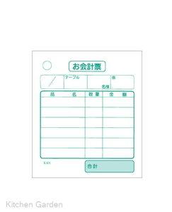 会計伝票 単式 K401 (40冊入)