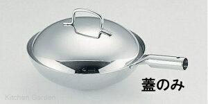 TKG18-8ステンレスプチ中華鍋用蓋8cm用