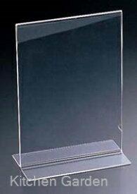 アクリル製 サインホルダー 両面用 69001 A6はがきサイズ