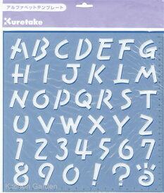 アルファベット テンプレート 大文字 KU208-13