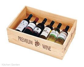 陳列用木箱 W535 ワインN 白 132-55