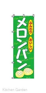 のぼり 2-23-018 メロンパン
