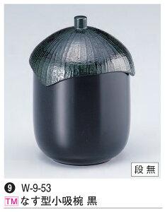 なす型小吸椀 黒【他商品との同梱配送不可・代引不可】