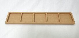 木製 POOLスクエアプチトレー クリア [数量限定在庫処分価格セール]
