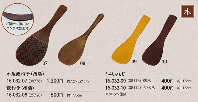 飯杓子(摺漆)