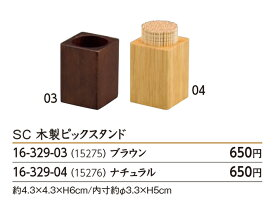 SC 木製ピックスタンド ブラウン【他商品との同梱配送不可・代引不可】