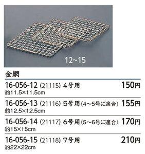 金網(7号用)【配送Yタイプ商品のみ同梱配送可能】
