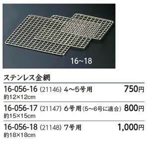 亀甲丸金網【配送Yタイプ商品のみ同梱配送可能】