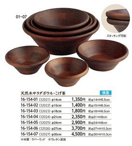 天然木サラダボウル・こげ茶 φ15cm【他商品との同梱配送不可・代引不可】