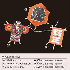 プチ凧 亀甲龍凧(赤)100入【他商品との同梱配送不可・代引不可】