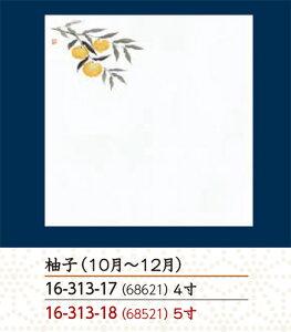 無蛍光紙 花宴耐油天紙 柚子 5寸 100枚【他商品との同梱配送不可・代引不可】