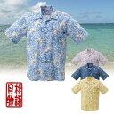 かりゆしウェア 沖縄産アロハシャツ メンズ 月桃物語 テッポウユリ柄 開襟