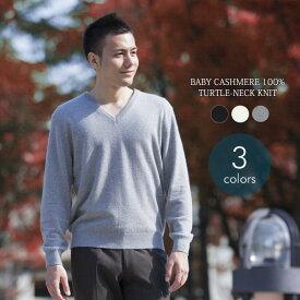 ベビーカシミア100% メンズ Vネックセーター ニット カシミヤセーター 日本製 父の日 プレゼント ギフト 贈り物 ベーシック 定番 紳士 男性用 無地 暖かい 送料無料 40代 50代 60代 70代