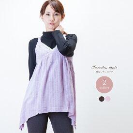 レディース 袖なしチュニック 日本製(358407) (レース付きチュニック 重ね着 ウール混 ライラック こげ茶 ギフト プレゼント 母の日 アウトレット)