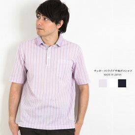 0991a2c92ea8d メンズ サッカーストライプ半袖ポロシャツ 日本製 (父の日 プレゼント ギフト ゴルフ ゴルフウェア