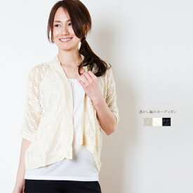 レディース 透かし編みジャカードカーディガン(中国製) (トップス 羽織り 5分袖 重ね着 ギフト プレゼント 母の日 アウトレット)