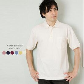 メンズ 半袖ポロシャツ(358400) 日本製 (父の日 プレゼント ギフト ゴルフ ゴルフウェア 贈り物 シニア 紳士 男性用 40代 50代 60代)