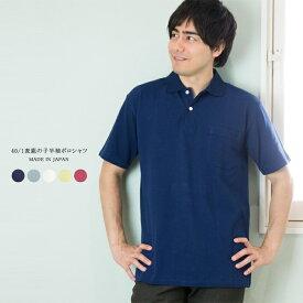 1735abe646fff メンズ 40/1表鹿の子半袖ポロシャツ 日本製 (父の日 プレゼント ギフト