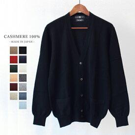 【送料無料】 メンズ カシミヤ100% カーディガン ニット セーター M-Lサイズ カシミアセーター 日本製 (クリスマス 父の日 プレゼント ギフト 贈り物 ベーシック 定番 紳士 男性用 無地 暖かい あったか 40代 50代 60代)