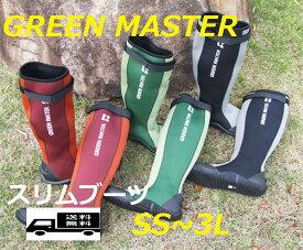 送料無料 グリーンマスター 長靴アトム2620 グリーン エンジ グレー SS、S、M、L、LL、3L レインブーツ やわらか