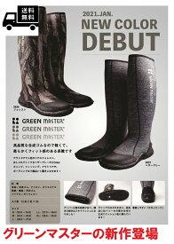 送料無料 グリーンマスター 長靴アトム2626・2627 フォレスト・ヘザーグレー S、M、LL、3L レインブーツ やわらか