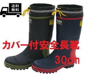 送料無料 セーフティブーツ SBHD-3120 カバー付安全長靴 弘進ゴム 30cm ブラック、ネイビー 鋼製先芯 長持ち設計