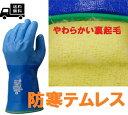 送料無料 防寒テムレス M,L,LL,3L ショーワグローブ SHOWA 282 防水防寒手袋 冷凍庫作業 漁業 作業手袋 雪かきやわら…