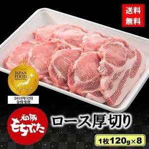 和豚 もちぶた ロース 厚切り 120g 8枚 冷凍 もちぶた とんステーキ とんかつ 豚肉 肉 お徳用 BBQ グルメ 焼肉 新潟県 8人前 もち豚 お取り寄せ 送料無料 (本州のみ) ギフト やわらかい プレゼン